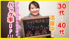 Hip's松戸のスタッフによるお仕事紹介動画