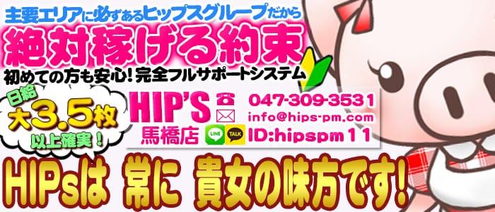 ちょい!ぽちゃ萌っ娘倶楽部Hip's馬橋店