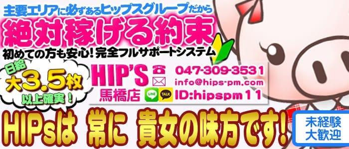 未経験・ちょい!ぽちゃ萌っ娘倶楽部Hip's馬橋店