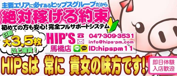 体験入店・ちょい!ぽちゃ萌っ娘倶楽部Hip's馬橋店