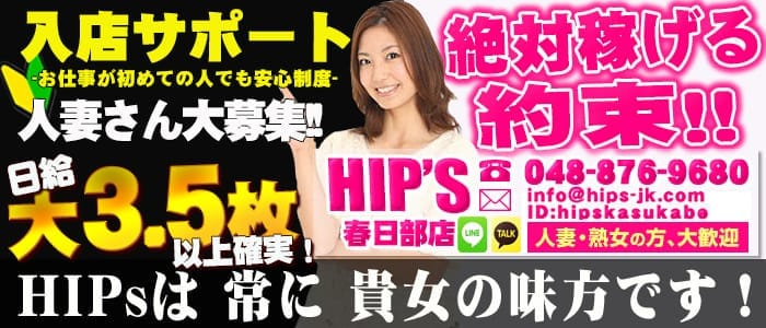 人妻・熟女・Hip's 春日部店