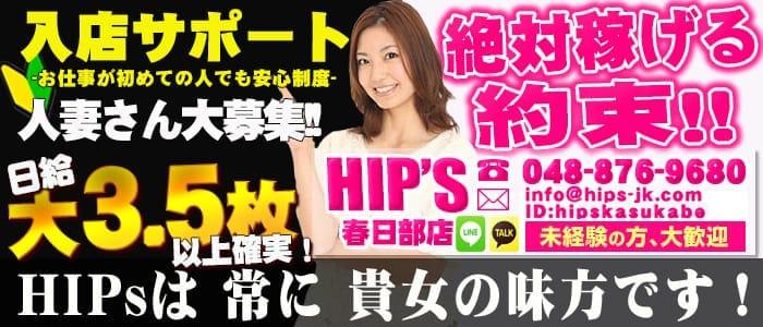 未経験・Hip's 春日部店