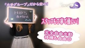 Hip's 春日部店に在籍する女の子のお仕事紹介動画