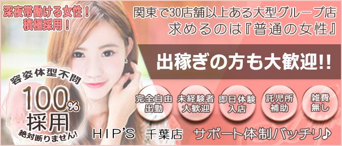 出稼ぎ・Hip's 千葉駅前店