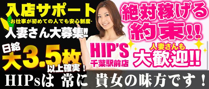 人妻・熟女・Hip's 千葉駅前店