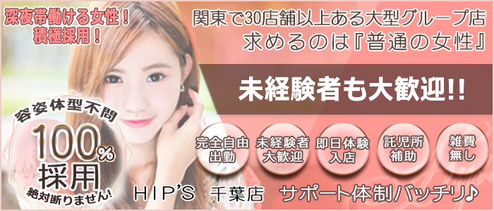 未経験・Hip's 千葉駅前店