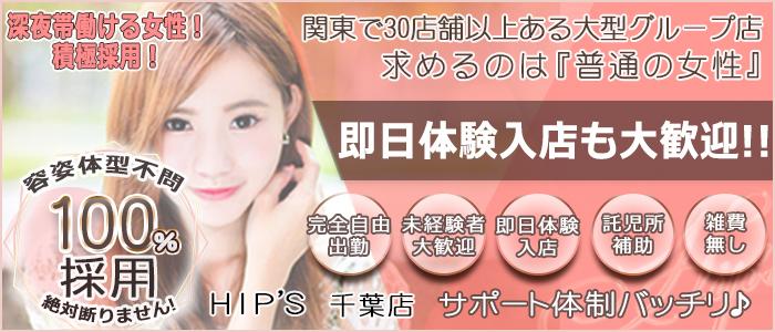 体験入店・Hip's 千葉駅前店