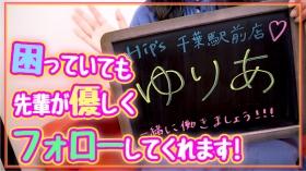 Hip's 千葉駅前店の求人動画