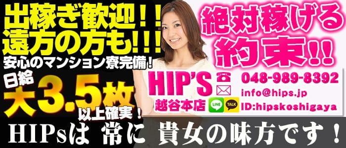 出稼ぎ・Hip's越谷