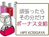 Hip's越谷