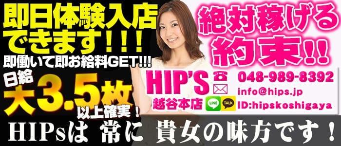 体験入店・Hip's越谷