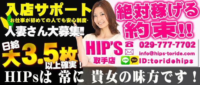 素人妻御奉仕倶楽部Hip's取手店