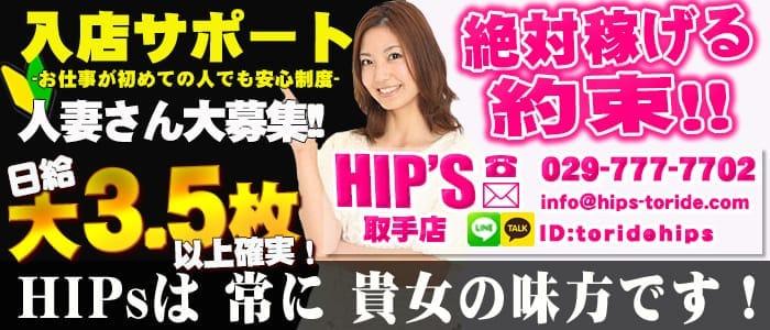 体験入店・素人妻御奉仕倶楽部Hip's取手店