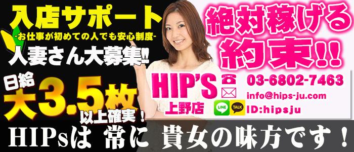素人妻御奉仕倶楽部Hip's上野店