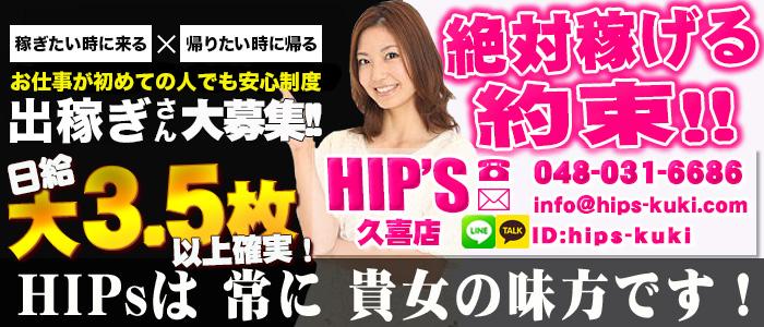 出稼ぎ・Hip's久喜店