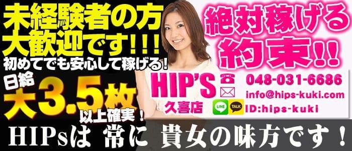未経験・Hip's久喜店
