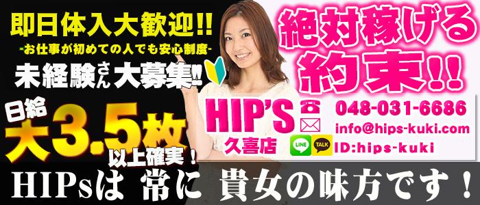 体験入店・Hip's久喜店