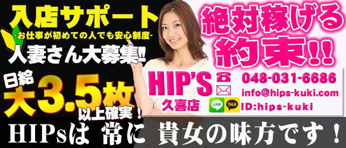 Hip's久喜店