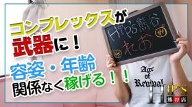 Hip's熊谷店の求人動画