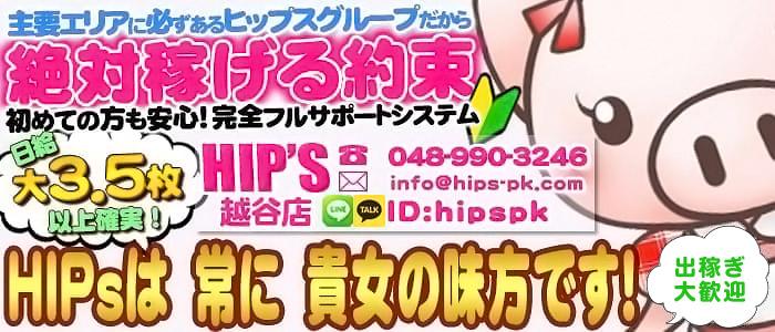 出稼ぎ・ちょい!ぽちゃ萌っ娘倶楽部Hip's越谷店