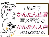 ちょい!ぽちゃ萌っ娘倶楽部Hip's越谷店