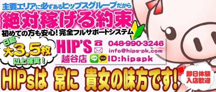 体験入店・ちょい!ぽちゃ萌っ娘倶楽部Hip's越谷店