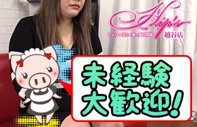 ちょい!ぽちゃ萌っ娘倶楽部Hip's越谷店に在籍する女の子のお仕事紹介動画