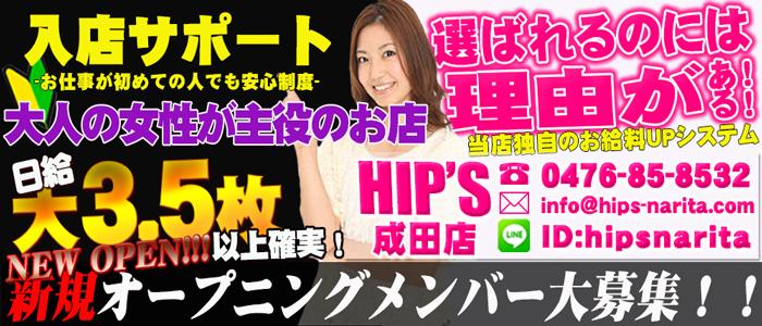人妻・熟女・Hip's成田