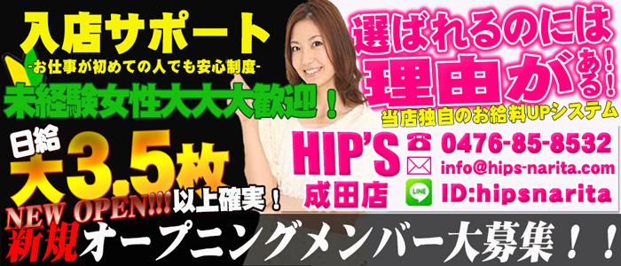 未経験・Hip's成田