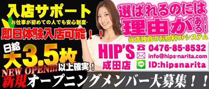 体験入店・Hip's成田