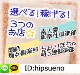 ちょい!ぽちゃ萌っ娘倶楽部Hip's錦糸町