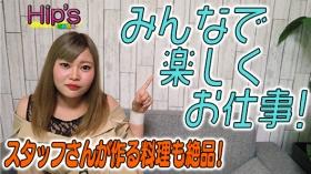 ちょい!ぽちゃ萌っ娘倶楽部Hips錦糸町のバニキシャ(女の子)動画