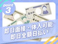元祖!ぽっちゃり倶楽部Hip's西船橋店で働くメリット3