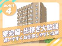 元祖!ぽっちゃり倶楽部Hip's西船橋店で働くメリット4
