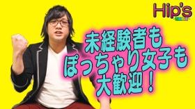 ちょい!ぽちゃ萌っ娘倶楽部Hips西船橋の求人動画