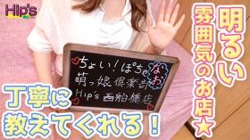 元祖!ぽっちゃり倶楽部Hip's西船橋店の求人動画
