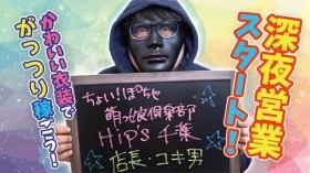 ちょい!ぽちゃ萌っ娘倶楽部Hip's千葉の求人動画