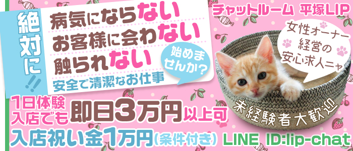 平塚LIPの求人画像