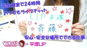 平塚LIPの求人動画