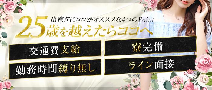 広島で評判のお店はココです!の出稼ぎ求人画像