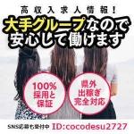 広島で評判のお店はココです!で働くメリット3
