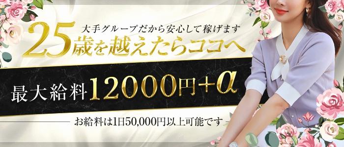広島で評判のお店はココです!の求人画像