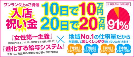 女の子求人_広島で評判のお店はココです!