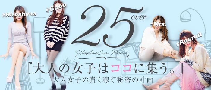 広島で評判のお店はココです!の人妻・熟女求人画像