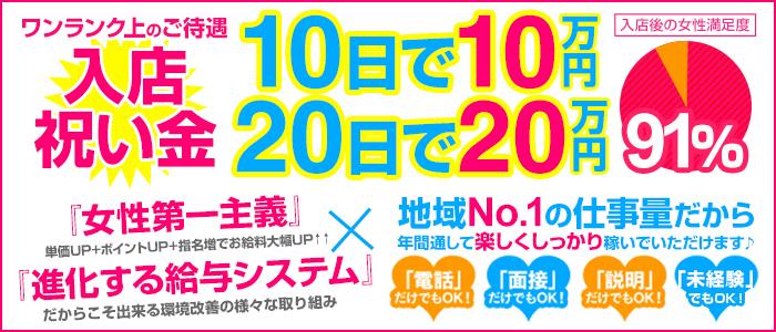 未経験・広島で評判のお店はココです!