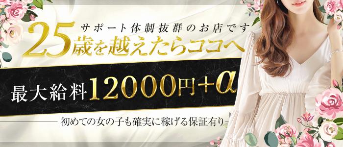 広島で評判のお店はココです!の未経験求人画像