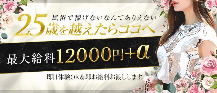広島で評判のお店はココです!の体験入店求人画像