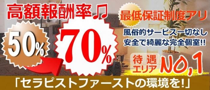 西新宿メンズエステ Room:~ルームの求人画像