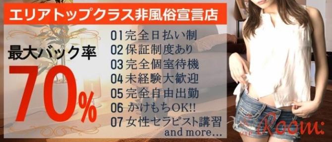 西新宿メンズエステ Room:~ルームのぽっちゃり求人画像