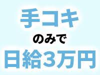 広島回春性感マッサージ倶楽部で働くメリット4